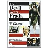 The Devil Wears Prada―映画総合教材「プラダを着た悪魔」