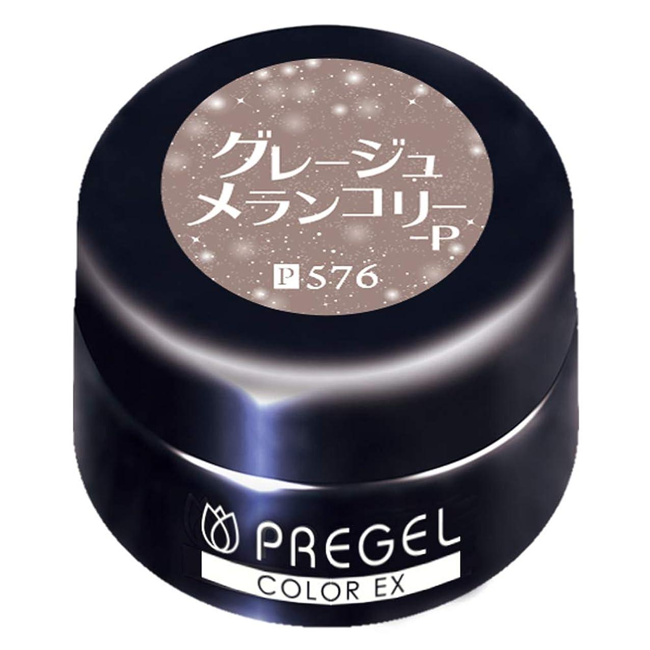 幾分アジャ運命的なPRE GEL カラージェル カラーEX グレージュメランコリー-P 3g PG-CE576 UV/LED対応