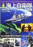 海上自衛隊365日パーフェクト写真集 (DIA Collection)