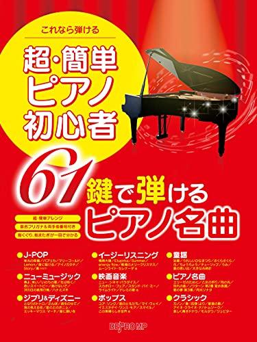 これなら弾ける 超・簡単ピアノ初心者 61鍵で弾けるピアノ名曲