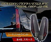 80系 ヴォクシー ノア エスクァイア 流れるウインカー ファイバーLEDテール ランプ スモーク NOAH VOXY ESQUIRE ZRR ZWR クリスタルアイ