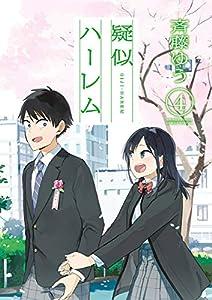 疑似ハーレム(4) (ゲッサン少年サンデーコミックス)