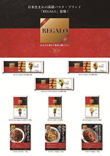 REGALO カルボナーラの原点 120g×6個