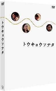 トウキョウソナタ [DVD]
