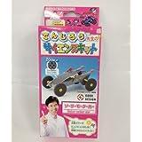【米村でんじろう先生のサイエンスキット】 ソーラーモーターカー (虫眼鏡付)