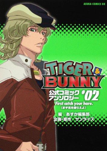 TIGER&BUNNY 公式コミックアンソロジー #02   First catch your hare.(まず兎を捕らえよ) (あすかコミックスDX)