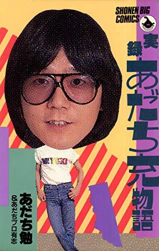 実録あだち充物語 (少年ビッグコミックス)