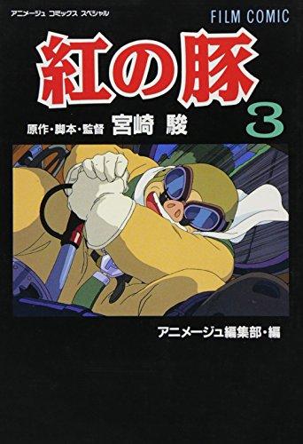 Porco Rosso (3) (ANIMEJUKOMIKKUSUSUPESHARU - Film Comics) (Comic) (TEXT IN JAPANESE).