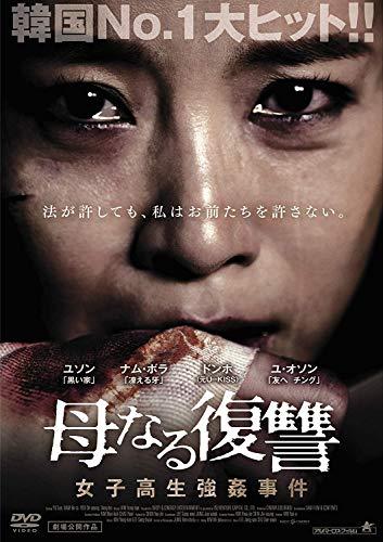 母なる復讐 女子高生強姦事件 [DVD]