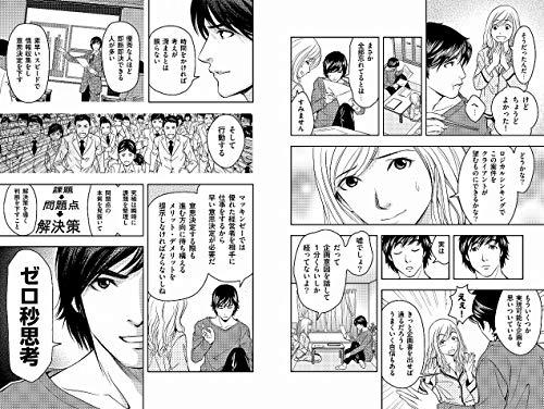 マンガでわかる!マッキンゼー式ロジカルシンキング(宝島社新書)