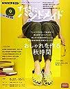 NHKすてきにハンドメイド 2020年 09 月号