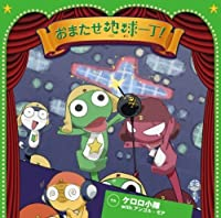 Omatase Pekopon Iccho! by Keroro Shotai With Angol-M (2008-05-21)