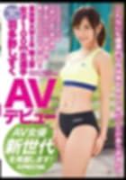 某体育大学2年 陸上部 女子100m走選手 羽多野しずく AVデビュー AV女優新世代を発掘します! [DVD]