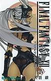 ファイナルファンタジーXII 4 (ガンガンコミックス)