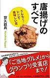 唐揚げのすべて - うんちく・レシピ・美味しい店 (中公新書ラクレ)
