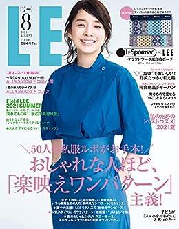 [集英社]のLEE (リー) 2021年8月号 [雑誌]