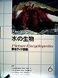 原色ワイド図鑑―Picture encyclopedia (水の生物)