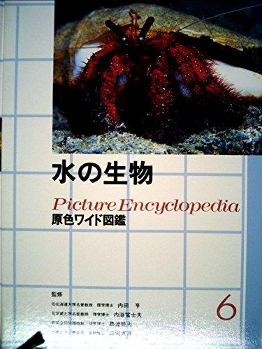 原色ワイド図鑑―Picture encyclopedia (水の生物)の詳細を見る