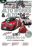 AUTO STYLE vol.13 スズキアルトワークス&アルト*04 (CARTOPMOOK)