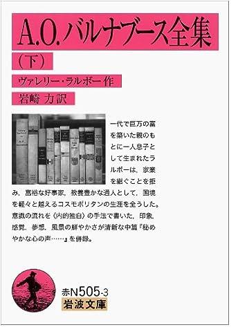 A.O.バルナブース全集(下) (岩波文庫)
