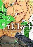 グラスフィート 2巻 (デジタル版ガンガンコミックスONLINE)