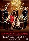 ミラノ、愛に生きる [DVD] image