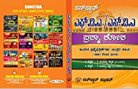 Sunstar Question Bank - FDA/ SDA in Kannada