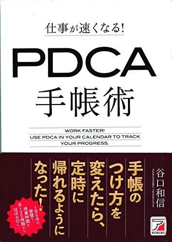 仕事が速くなる!  PDCA手帳術 (アスカビジネス)の詳細を見る
