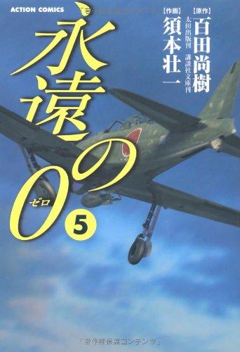 永遠の0(5) (アクションコミックス)
