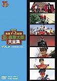 石ノ森章太郎大全集 VOL.9 TV特撮1987‐1990[DSTD-08829][DVD]