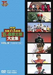 amazon.co.jp 石ノ森章太郎大全集VOL.9 TV特撮1987—1990 [DVD]