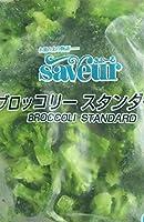 さぶーる 冷凍 ブロッコリー 500g 解凍後そのままお召し上がり頂けます。