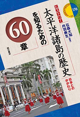 太平洋諸島の歴史を知るための60章 (エリア・スタディーズ)