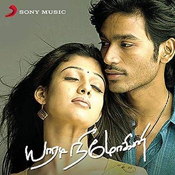 Yaaradi Nee Mohini (Original Motion Picture Soundtrack)