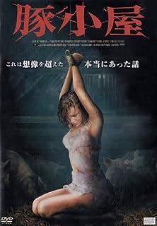 豚小屋 [DVD]