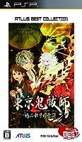 東京鬼祓師 鴉乃杜學園奇譚 アトラス ベストコレクション - PSP