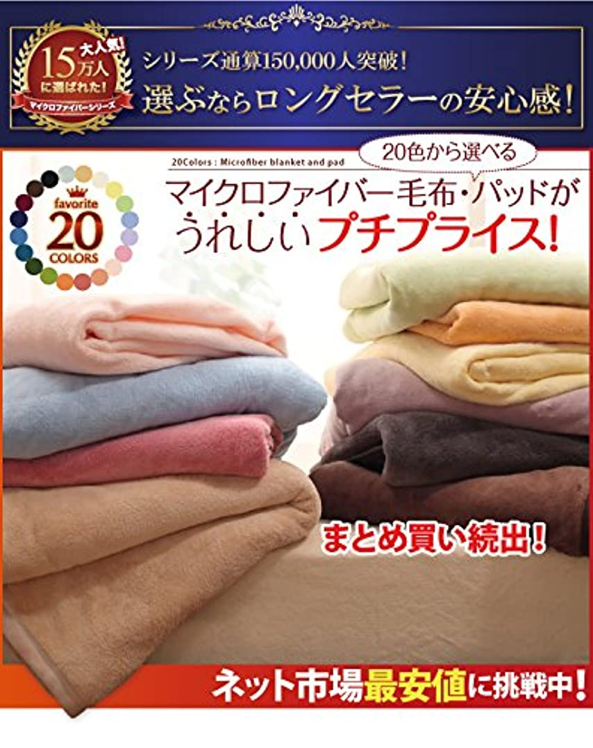 美人可動入札20色から選べるマイクロファイバー毛布?パッド 敷パッド単品 シングル シングル/ミルキーイエロー