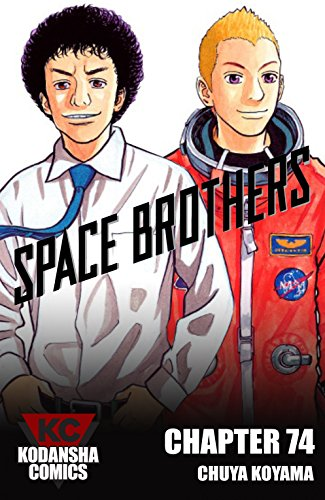 Space Brothers #74 (English Edition)