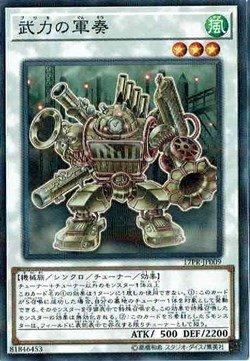 遊戯王/プロモーション/17PR-JP009 武力の軍奏
