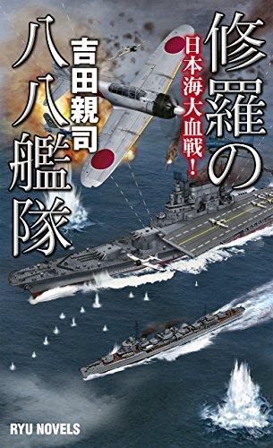 修羅の八八艦隊 日本海大血戦! (RYU NOVELS)