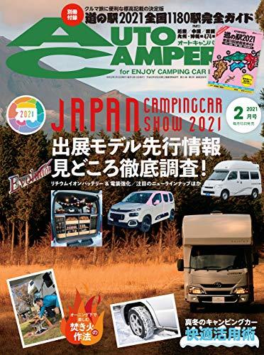 AutoCamper (オートキャンパー) 2021年 2月号 [雑誌]