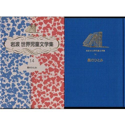 星のひとみ (岩波世界児童文学集)