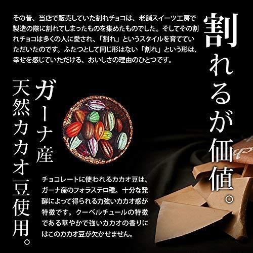 チュべ・ド・ショコラ『割れチョコメガミックス』