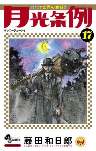 月光条例 17 (少年サンデーコミックス)の詳細を見る