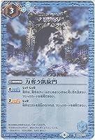 バトルスピリッツ 力奪う凱旋門 (R) (BS03-113) - [BSC38]Xレアパック2021