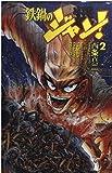 鉄鍋のジャン! 2 (少年チャンピオン・コミックス)