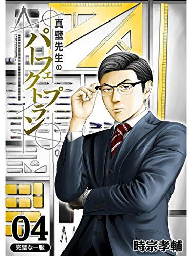 真壁先生のパーフェクトプラン【分冊版】4話の詳細を見る