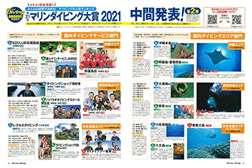 『Marine Diving (マリンダイビング) 2021年1・2月合併号NO.675 [雑誌]』の6枚目の画像