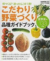 こだわり野菜づくり 品種ガイドブック (Gakken Mook)