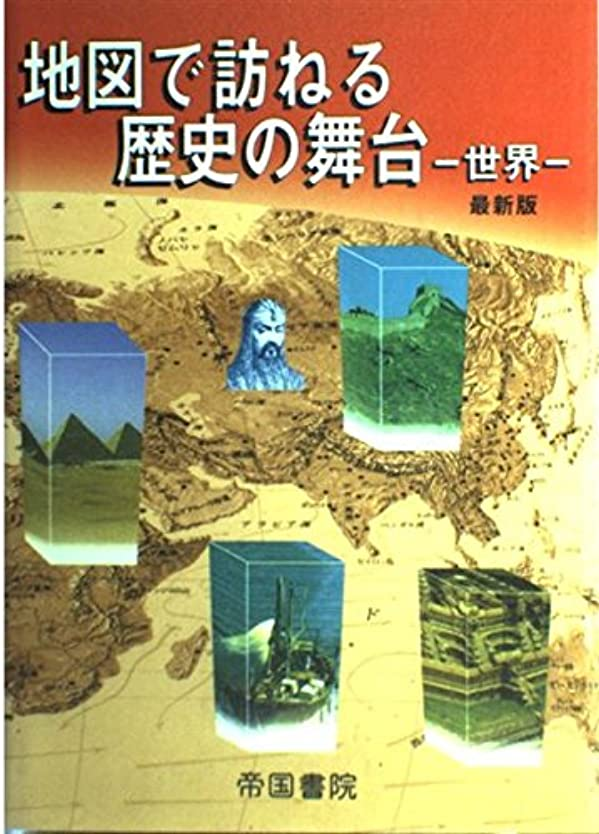 先見の明夫婦掃く地図で訪ねる歴史の舞台―世界